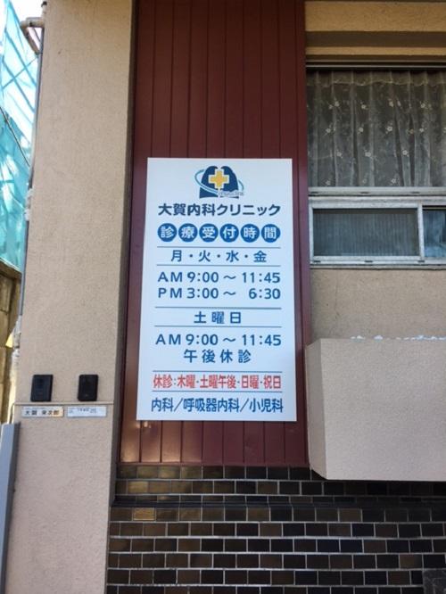 西 新宿 小林 クリニック